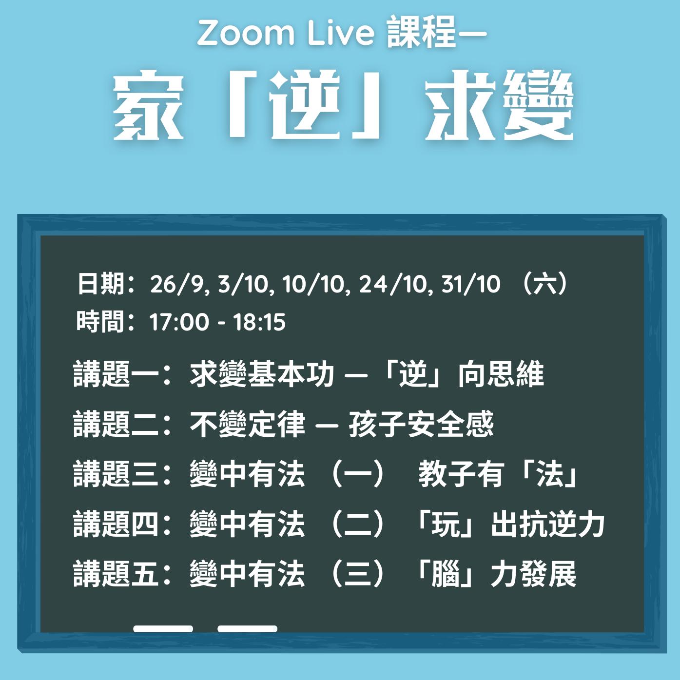 Zoom Live課程—「逆」·「情」下的家